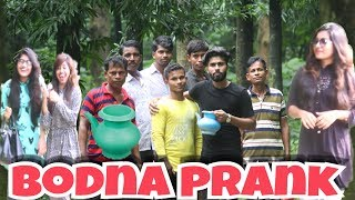 New Bangla Prank Video 2017 |  Bodna prank  বদনা prank  |Bangla Funny Video | prank bangla ltd