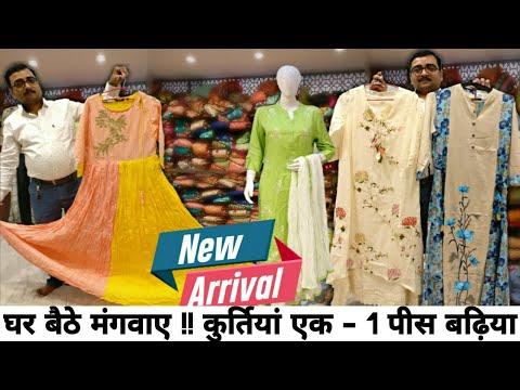 Designer kurti | ONLINE SALE | मैनुफैक्चर से भी सस्ती long kurti,kurti with skirt,urban hill