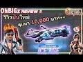รีวิว+สุ่มปืนเทพ Ice Age ราคา10,000บาท++ !! Contra Return