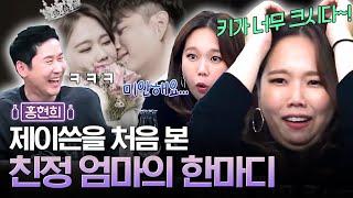 홍현희♥제이쓴 설레는 첫만남부터 운명같은 결혼까지 전격 대공개!! | 인생술집 | 깜찍한혼종