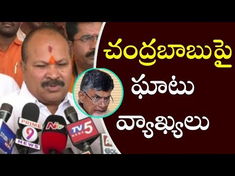 BJP Kanna Lakshmi Narayana Comments On Chandrababu Naidu | AP Politics Latest News | Indiontvnews