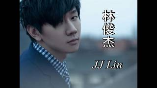 JJ Lin 林俊杰 - Wo Huai Nian De 我怀念的 (Lyrics 歌词)