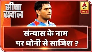 Conspiracy Against Dhoni In The Name Of Retirement? | Seedha Sawal | ABP News