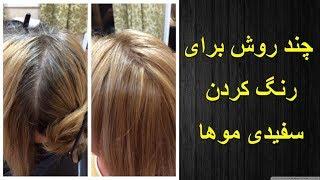 چند روش برای رنگ کردن سفیدی موها