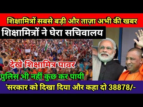शिक्षामित्र ताज़ा खबर Today | Shiksha Mitra Latest News Today |Breaking news shikshaMitra in hindi