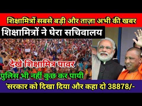 शिक्षामित्र ताज़ा खबर Today | Shiksha Mitra Latest News Today |Breaking news shikshaMitra in hindi