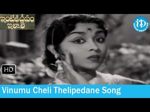 Vinumu Cheli Thelipedane Song - Intiki Deepam Illale Movie Songs...