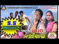 Madua JOJO Ra Nuakhai (Jogesh JOJO) Copyright Reserved With JOJO J5 Production,Sambalpur