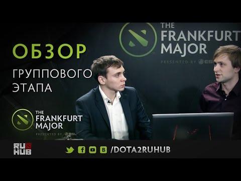 Обзор группового этапа @ Frankfurt Fall Major