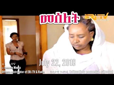 ERi-TV, Eritrea: መሰለት/Meselet - ኩነታዊ ኮመዲ (situation comedy - sitcom), July 22 2018