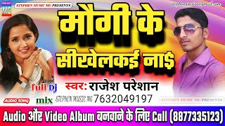 SuperHit मौगी के सिखेलैकई ना Maugi ke sikhailkai na Rajesh Pareshan Dj hit Song sabse ganda song