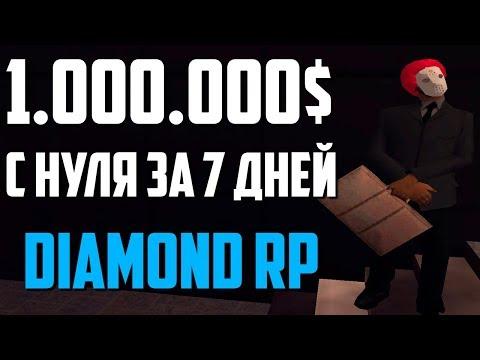 ГАЙД 1 МИЛЛИОН С НУЛЯ ЗА 7 ДНЕЙ [DIAMOND RP]