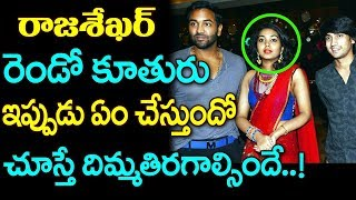Rajasekhar's Second Daughter Follows Sibling's Footsteps | Rajasekhar Family | Top Telugu Media