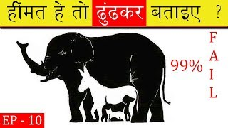 मजेदार दिमागी पहेलियाँ   jasoosi Paheliyan riddles in Hindi   dimagi Paheliyan
