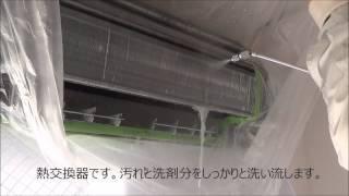 焼津市のエアコンクリーニング ワイアールの安心徹底洗浄