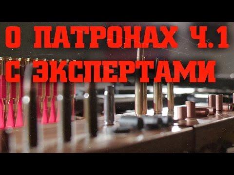 О патронах с экспертами КСПЗ. (Часть I)