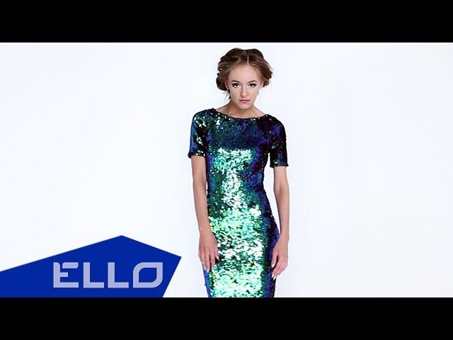 Anny Sky - Новый трэнд / ELLO UP^ /