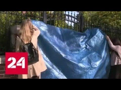 Российские дипломаты покинули Генконсульство в Сиэтле под Прощание славянки - Россия 24