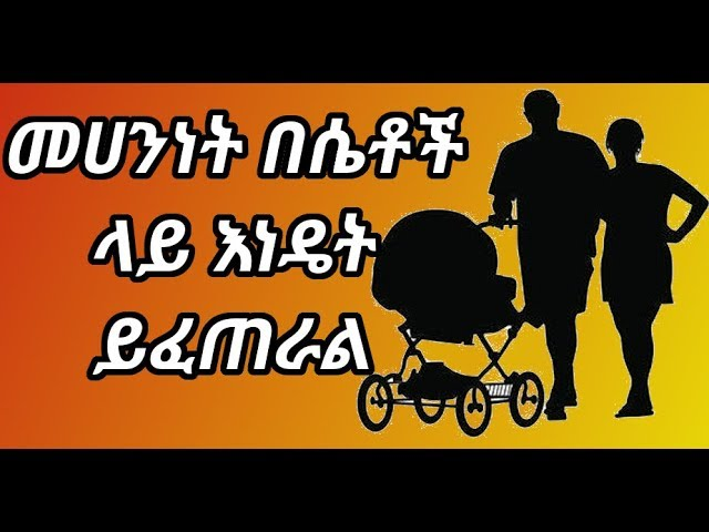 Ethiopia: How do females become infertile?