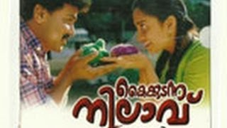 Watch Full Length Malayalam Movie Kaikudanna Nilavu (1998), directed by Kamal, produced by Kalliyoor Sasi, PK Basheer, music by Kaithapram and starring Jayar...