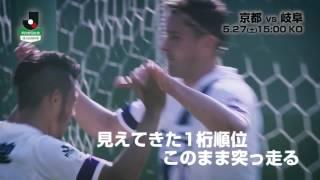 【公式】プレビュー:京都サンガF.C.vsFC岐阜 明治安田生命J2リーグ 第16節 2017/5/27
