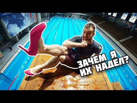 НА КАБЛУКАХ С ОГРОМНОЙ ВЫШКИ   Прыжки в воду на шпильках челлендж