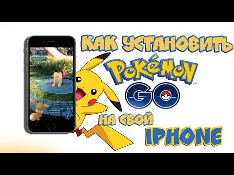 Где скачать Pokemon Go на Iphone? В Украине, России, Беларуси, СНГ