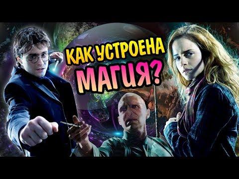 Как Работают Заклинания в Мире Гарри Поттера?