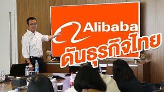DailyC3   Alibaba ดันธุรกิจไทย รุกตลาดจีนง่ายขึ้น