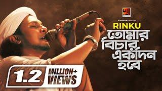 Bangla folk Song 2018   Tomar Bichar Ekdin Hobe   by Rinku   Lyrical Video   ☢☢Official☢☢