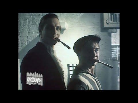 Иду, курю - группа Ноль (видеоклип) 1992