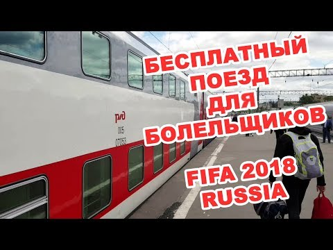 Двухэтажый бесплатный поезд для болельщиков на матч Португалия - Испания из Москвы в Сочи