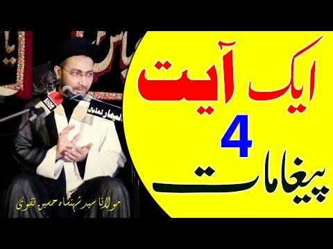 Aik Ayat 4 Paighamaat.. | Maulana Syed Shahenshah Hussain Naqvi | 4K