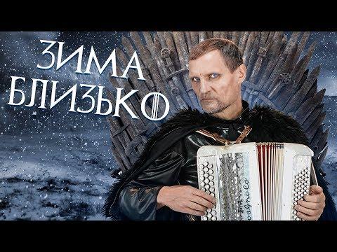 Чоткий Паца feat. Олег Скрипка - ЗИМА ПРИЙДЕ (ПАРОДІЯ)