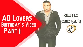 @Amr Diab | #ADLoverS - Birthday