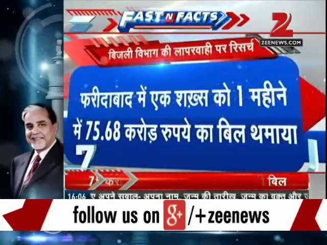 Watch: Fast N Facts @ 4 pm