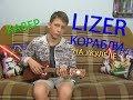 Кавер LIZER Корабли укулеле mp3