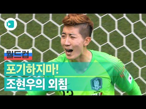 무너질 뻔했던 한국...다잡아 준 조현우의 '포기하지 마!'