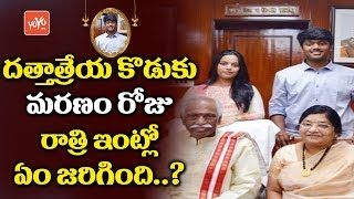 ఆ రాత్రి ఏం జరిగింది? | Yesterday Night at Dattatreya Residence | Bandaru Dattatreya Son