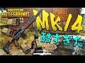 PUBGレア武器mk14が酷すぎた -PUBG【KUN】 MP3