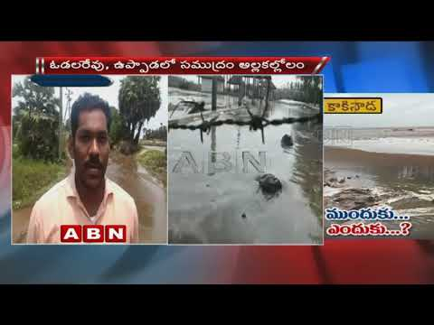 Heavy flow In Sea Waves At East Godavari District | Huge Waves Sounds At Night