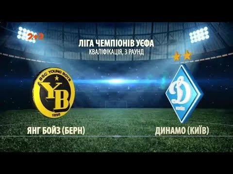 Янг Бойз - Динамо - 2:0. Обзор матча