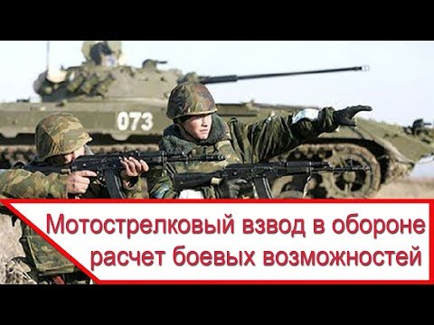 Мотострелковый взвод - оценка боевых возможностей в обороне по стрелковому оружию