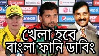 Khela Hobe   Mashrafe   Dipjol   Smith   Sakib Al Hasan   Bangla Funny Dubbing