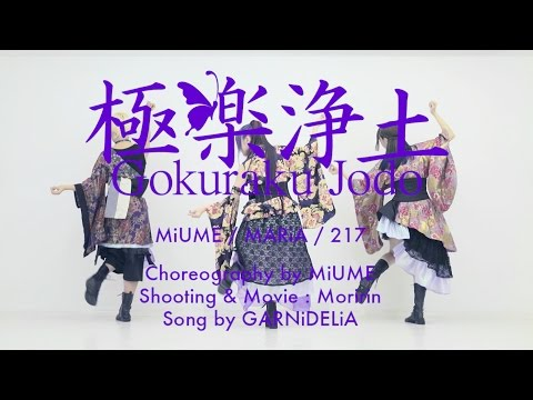 【みうめ・メイリア・217】極楽浄土[Gokuraku Jodo]  OFFiCiAL