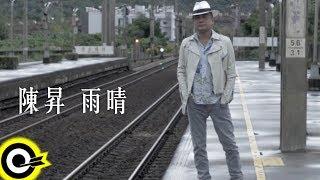 陳昇 Bobby Chen【雨晴】Official Music Video