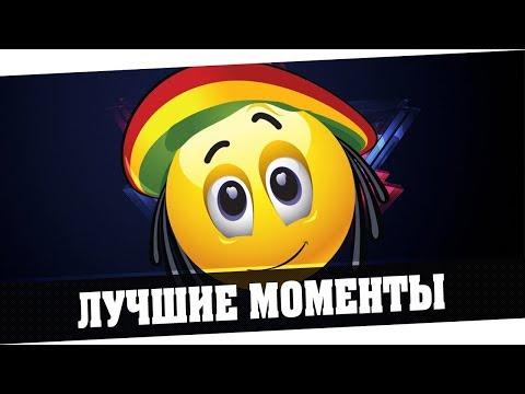 ЛУЧШИЕ МОМЕНТЫ ИЗ СТРИМОВ 48