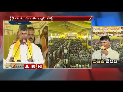 CM Chandrababu speech in 'Dalita Tejam' meeting | Nellore