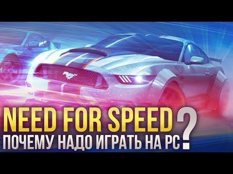 Need For Speed: Почему надо играть на PC?