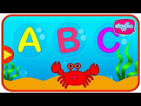 ✿ เพลงเด็ก ABC ✿ เพลง ABC Songs ✿ เพลง เอ บี ซี